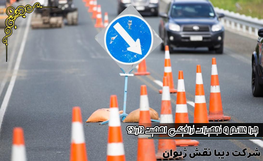 علائم ترافیکی اهمیت